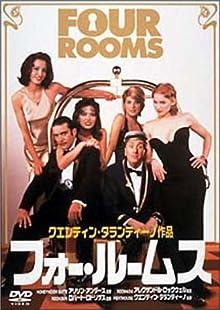 フォー・ルームス [DVD]