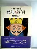 不思議の部屋〈2〉だまし絵百科 (1982年)