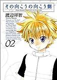 その向こうの向こう側(2) 【初回限定版・オリジナルドラマCD付】 (BLADE COMICS)