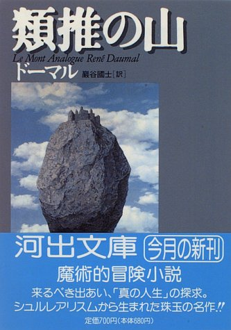 類推の山 / ルネ・ドーマル