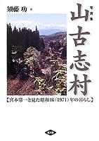 写真集 山古志村―宮本常一と見た昭和46(1971)年の暮らし