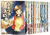 ふたつのスピカ コミック 全16巻完結セット (MFコミックス フラッパーシリーズ) 画像