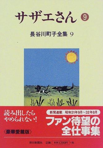 長谷川町子全集 (9)  サザエさん 9の詳細を見る