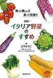 国産・イタリア野菜のすすめ: 育てて楽しい!! 食べて元気!!