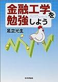 金融工学を勉強しよう