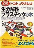 トコトンやさしい生分解性プラスチックの本 (B&Tブックス―今日からモノ知りシリーズ)