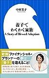 養子でわくわく家族 A Story of Blessed Adoption