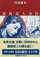 歌枕殺人事件 (角川文庫)