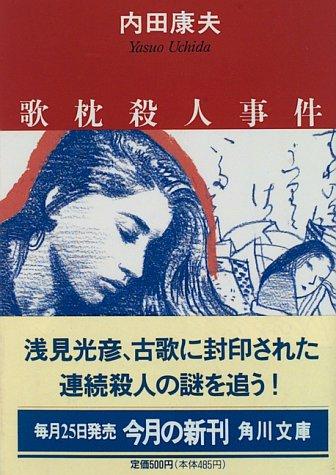 歌枕殺人事件 (角川文庫)の詳細を見る