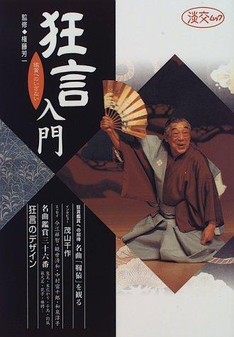 狂言入門―鑑賞へのいざない (淡交ムック)
