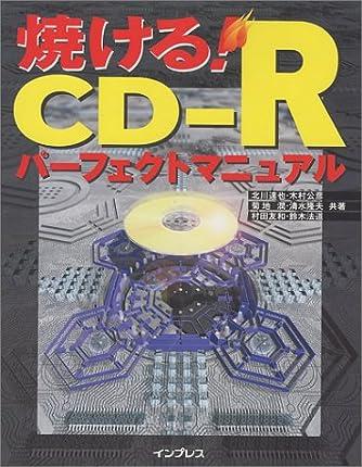 焼ける!CD‐Rパーフェクトマニュアル