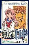 魔探偵ロキ (2) (ガンガンコミックス)