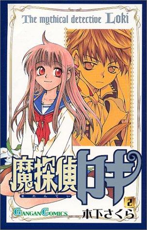 魔探偵ロキ (2) (ガンガンコミックス)の詳細を見る