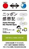 ニッポン感想記 Japan through the World's Eyes【日英対訳】 (対訳ニッポン双書)