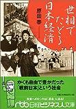 世相でたどる日本経済 (日経ビジネス人文庫)