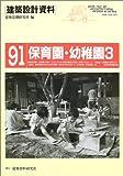 保育園・幼稚園〈3〉子育て支援の中核 (建築設計資料)