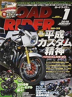 ロードライダー 2019年 01 月号 [雑誌]