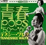 テネシー・ワルツ 青春POPS′50~′60