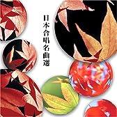 〈COLEZO!〉日本合唱名曲選