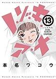 ノ・ゾ・キ・ア・ナ フルカラー 13 (ビッグコミックススペシャル)