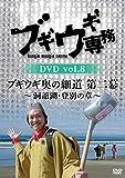 ブギウギ専務 DVD vol.8「ブギウギ奥の細道 第二幕 ~洞爺湖・登別の章~」[DVD]