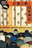民衆宗教と国家神道 (日本史リブレット)