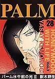 パーム (28) 午前の光 III (ウィングス・コミックス)