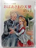 おばあさまの天使―オルコット小品集