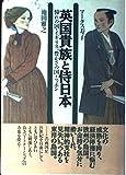 英国貴族と侍日本―憧れの国・イギリス、豊かさの国・ニッポン