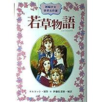 若草物語 (新編少女世界名作選 (1))