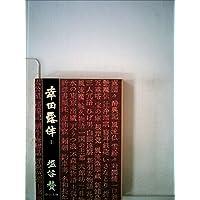 幸田露伴〈上〉 (1977年) (中公文庫)