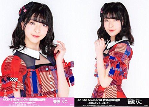【菅原りこ】 公式生写真 AKB48 53rdシングル 世界...