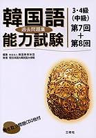 韓国語能力試験3・4級(中級)過去問題集 第7回+第8回