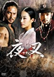 夜叉−ヤチャ− DVD-BOX
