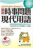 2011春号 これだけは学んでおきたい! 最新時事問題&現代用語