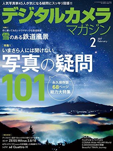 デジタルカメラマガジン 2017-02月号 [Digital Camera Magazine 2017-02]