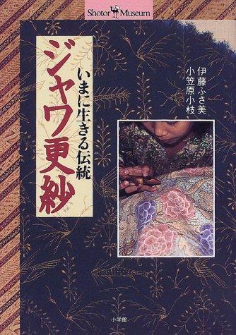 ジャワ更紗―いまに生きる伝統 (Shotor Museum)の詳細を見る
