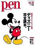 Pen (ペン) 2010年 12/15号