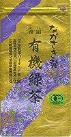 北村製茶 有機煎茶 「香扇」(かせん) 無農薬・有機栽培 100g