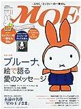 MOE (モエ) 2012年 11月号 [雑誌]