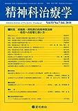 精神科治療学 Vol.33 No.7 2018年7月号〈特集〉妊娠期・授乳期の向精神薬治療—母児への影響と使い方—[雑誌]