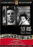 望郷 [DVD] FRT-171 画像