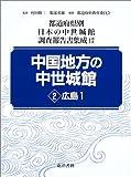 都道府県別日本の中世城館調査報告書集成 (17)