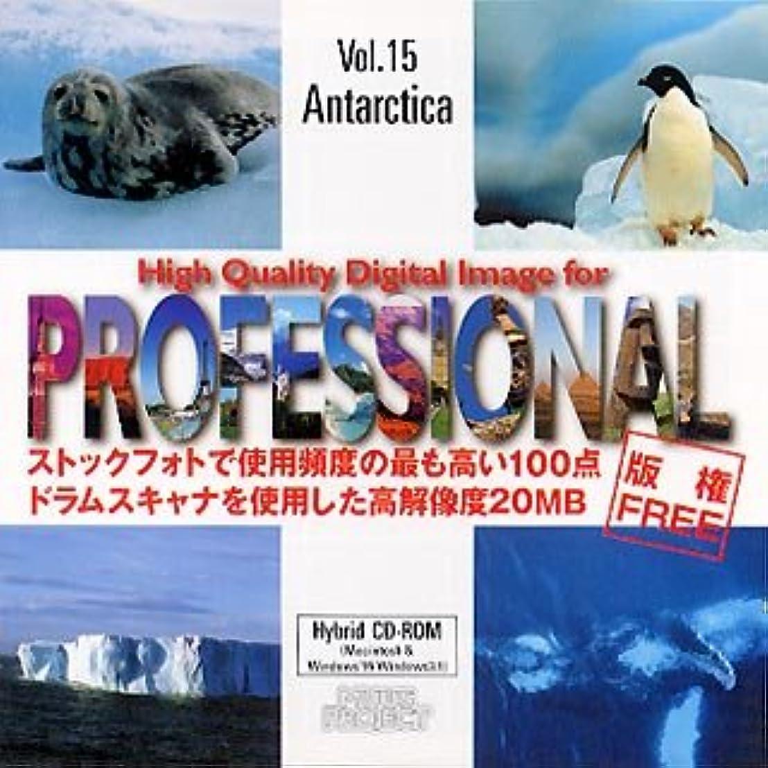 異議移住する広まったHigh Quality Digital Image for Professional Vol.15 Antarctica