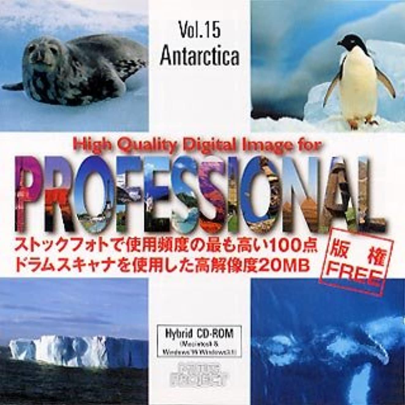 大きさ手アンプHigh Quality Digital Image for Professional Vol.15 Antarctica
