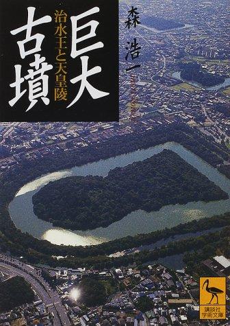 巨大古墳―治水王と天皇陵 (講談社学術文庫)の詳細を見る