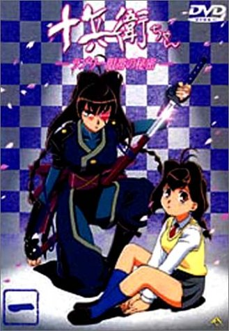 十兵衛ちゃん ラブリー眼帯の秘密(1) [DVD]
