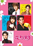花より男子 4 [DVD]