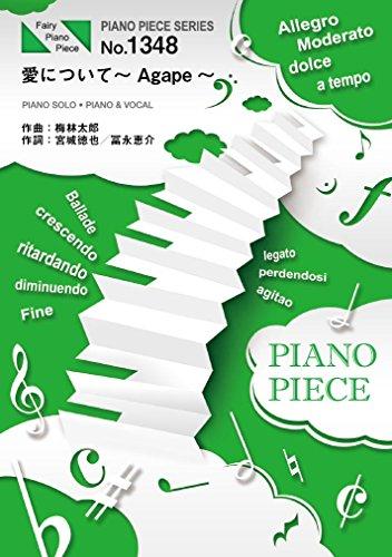 ピアノピースPP1348 愛について~Agape~ / 梅林太郎(Boy Soprano:杉山劉太郎)(ピアノソロ・ピアノ&ヴォーカル)~アニメ『ユーリ!!! on ICE』第2話劇中曲(ユーリ・プリセツキー/ショートプログラム用音楽)