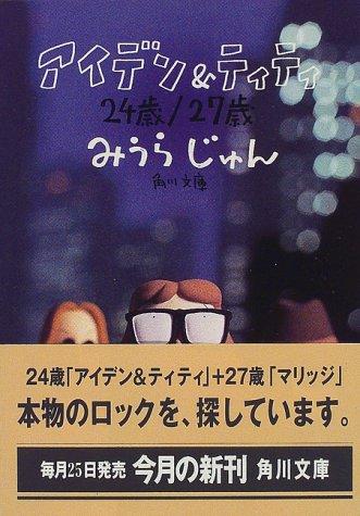 アイデン&ティティ 24歳/27歳 (角川文庫)の詳細を見る